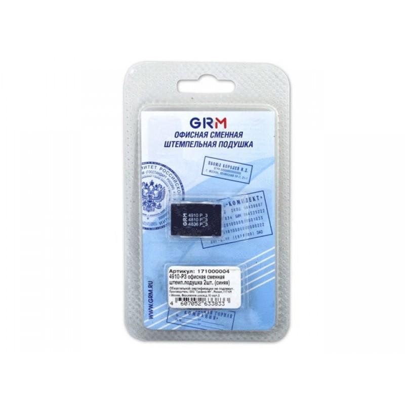 Подушки сменные GRM TRODAT 4910/4810/4810 Bank Blue 231676