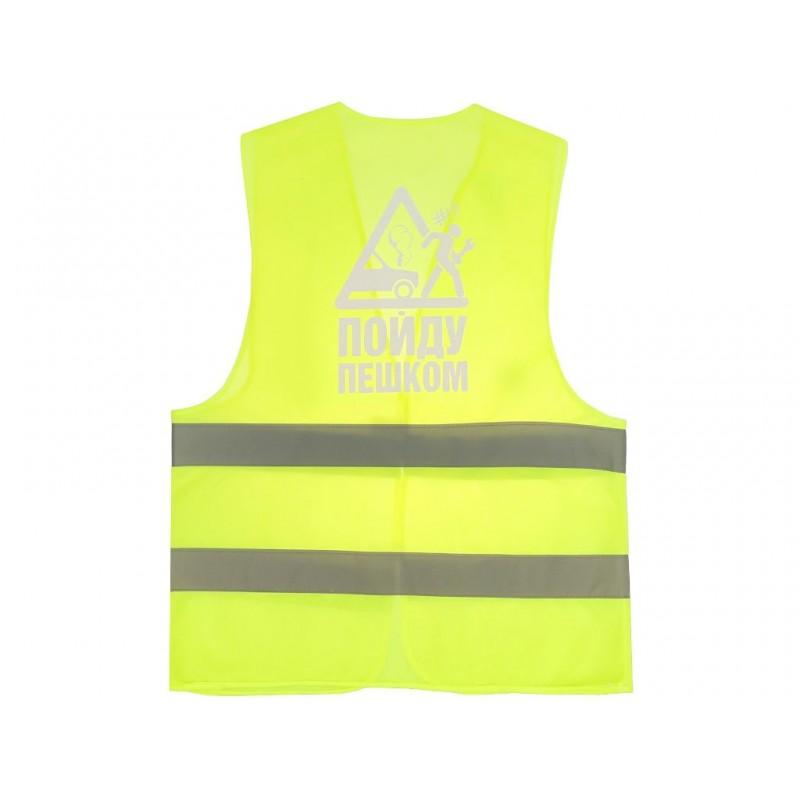 Жилет СИМА-ЛЕНД Пойду пешком Yellow 3418077 - от S до XL