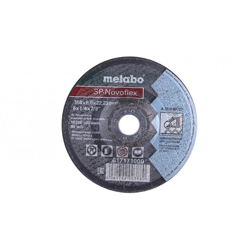 Диск Metabo SP-Novoflex 150x6.0x22.23mm RU обдирочный для стали 617171000