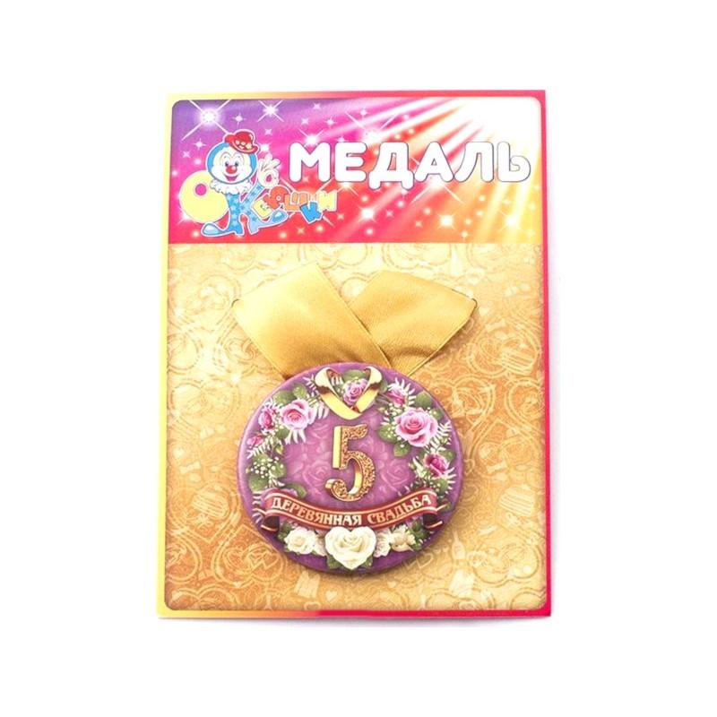 Медаль Эврика Деревянная свадьба 5 лет 97168