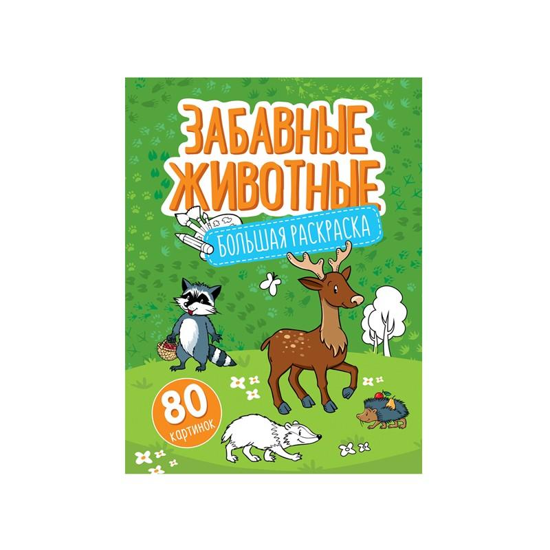 Большая раскраска ArtSpace Забавные животные А4 80 страниц Рб80_28310