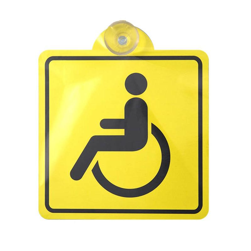 Наклейка на авто Табличка Golden Snail Инвалид GS 6021161